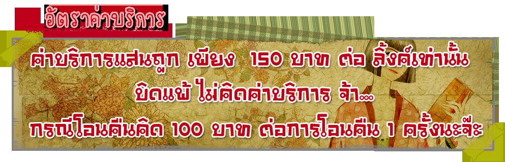 อัตราค่าบริการ ค่าบริการแสนถูก เพียง 150 บาทต่อลิ้งค์เท่านั้น บิดแพ้ไม่คิดค่าบริการ กรณีโอนคืนคิด 100 บาท ต่อการโอน 1 ครั้ง